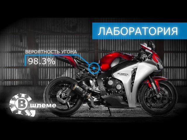 Как защитить мотоцикл от угона 1 - Лаборатория В шлеме