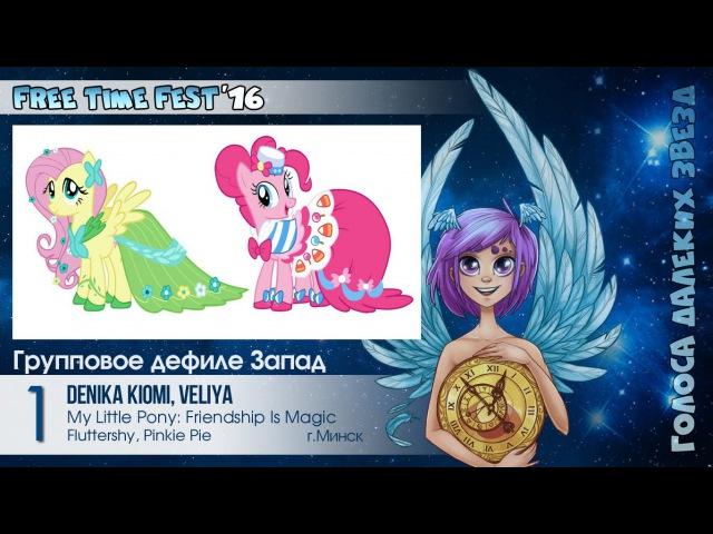 FTF-2016 - Групповое дефиле - Запад №1 (My Little Pony; Denika Kiomi, Veliya)