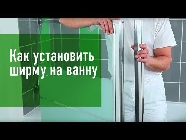 Установка ширмы для ванной своими руками как правильно установить ширму на ва смотреть онлайн без регистрации