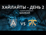 Shanghai Major - Хайлайты. День 2 [Alliance vs Fnatic]
