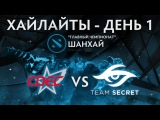 Shanghai Major - Хайлайты. День 1 [CDEC vs Team Secret]