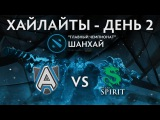 Shanghai Major - Хайлайты. День 2 [Alliance vs Team Spirit]