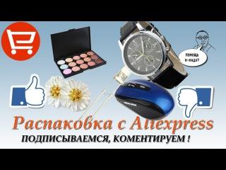 Посылки из Горящих покупок, Aliexpress