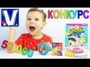 ► Конкурс Розыгрыш призов Джелли Бафф конфеты Бин Бузлд Хуба Буба 50 000 на канале Влад ТВ