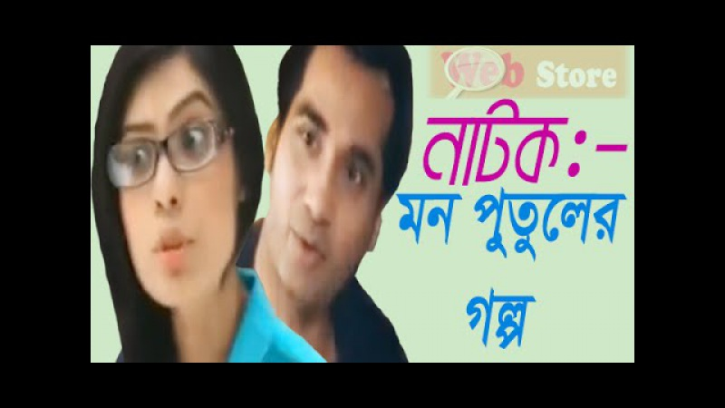 Download Bangla Natok Latest - Mon Putuler Golpo - ft Sajal Mehjabin