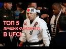 ТОП 5 ЛУЧШИХ КАРАТИСТОВ В UFC!