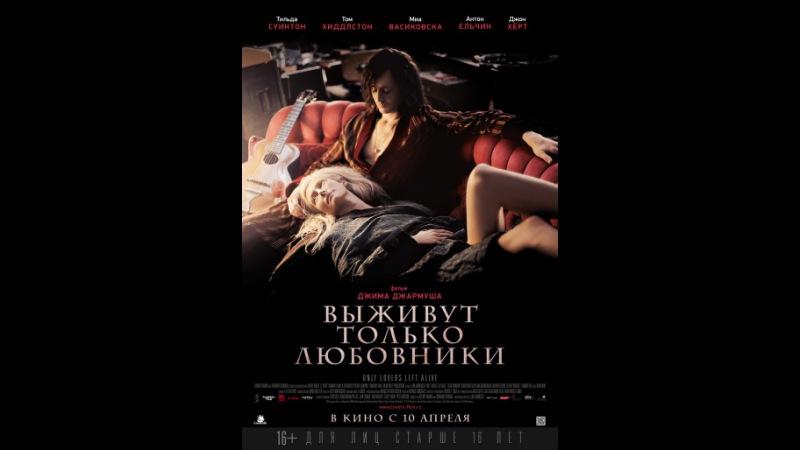 Выживут только любовники 2013 КиноПоиск смотреть онлайн без регистрации