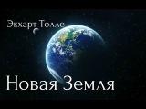 04. Ролевые игры. Экхарт Толле - Новая Земля