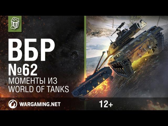 Моменты из World of Tanks. ВБР: No Comments №62 [WoT]