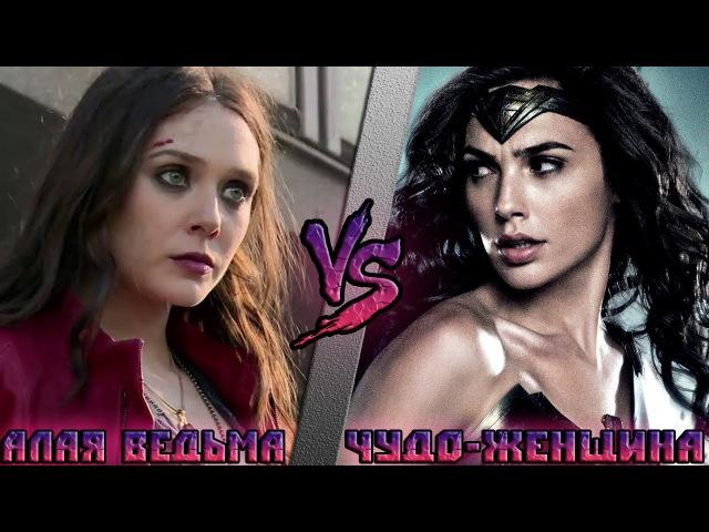 Алая Ведьма против Чудо-Женщины. Как вы думаете, кто сильнее? Мое мнение - сильны обе.