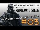 Как не нужно играть в Tom Clancy's Rainbow Six Siege Прохождение - 02 Мнимый покой
