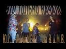 Ю.Г. Nonamerz Da B.O.M.B. «Это Только Начало» 2002 (Rap Recordz)