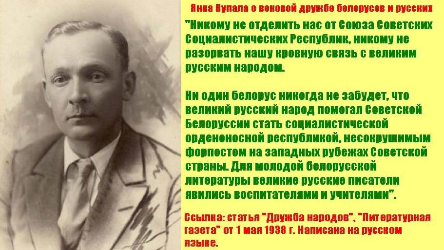 Купала о Сталине, Советской власти, Москве и братском русском народе.