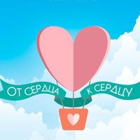 """Логотип Благотворительный фестиваль """"от Сердца к Сердцу"""""""