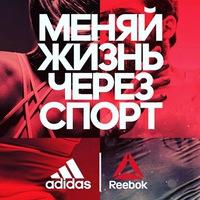 171f259f3fff Дисконт-центр Adidas-Reebok Мирамикс   ВКонтакте