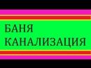 Баня канализация / Баня септик методика схема  / Russian bath is not pissing on the floor
