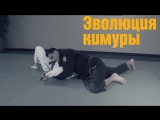 Рой Дин. Эволюция узла локтя (кимуры). Джиу джитсу. Roy Dean. Kimura in progress.