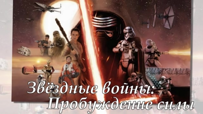 Звёздные войны: Пробуждение силы 2015.Pdtplyst djqys:Ghj,e;ltybt cbks 2015.Star Wars: The Force Awakens