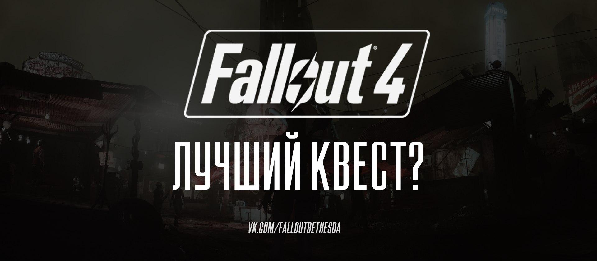 Какой из квестов в Fallout4  вам запомнился больше всего?