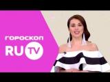 Cати Казанова: Гороскоп на год для знака зодиака Девы (RU.TV)
