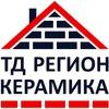 ТД Регион Керамика - Кирпич,Блоки,Сухие смеси