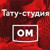 Тату - салон [ОМ] Татуировка / Татуаж Челябинск