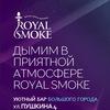 ROYAL SMOKE bar |+18 | РИТМЫ ТВОЕГО ДЫХАНИЯ