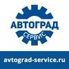 Автоград-Сервис Сочи