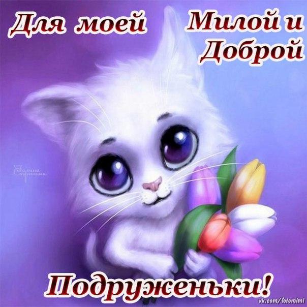 Для моей Милой и Доброй Подруженьки!