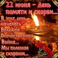 День памяти и скорби...