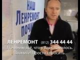 Ленремонт Россия 1 Хомяк = андр