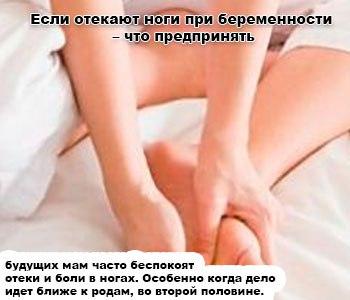 Делать если отекли ноги время беременности
