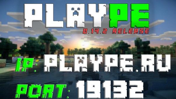 PlayPE – первый и единственный полноценный сервер на Minecraft PE 0.14.2 РЕЛИЗ!