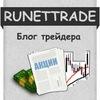 RUNETTRADE.RU | Трейдинг и Инвестиции