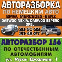 avtorazbor156