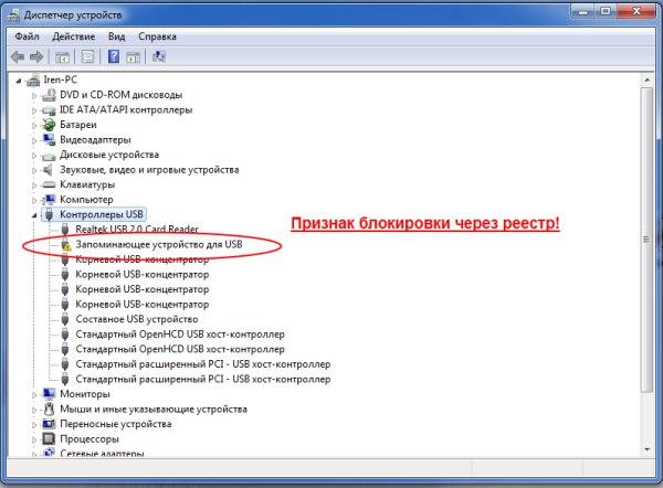 Блокировка USB через реестр