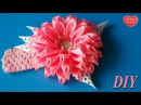 Пушистая Хризантема Канзаши МК / Fluffy Chrysanthemum kanzashi DIY