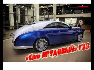 «Сто ПРУДОВ»! Hовый ГАЗ тюнинг ГАЗ 20, смотра, Воротников и Ефремов в шоке