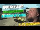 Поехавший поздравляет в world of tanks (с 23 февраля)