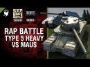 Type 5 Heavy vs Maus Rap Battle №2 от SIEGER MORIS и KadeT World of Tanks