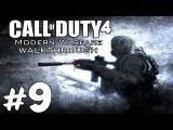 Прохождение Call of Duty 4: Modern Warfare - Миссия №9 - Конспиративная квартира