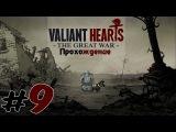 Прохождение Valiant Hearts The Great War Часть 9 - В поисках отца