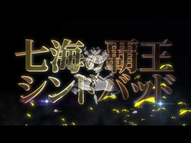Magi: Sinbad no Bouken TV Anime Announcement PV - Video Dailymotion
