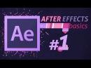 Уроки Adobe After Effects Основы работы в программе