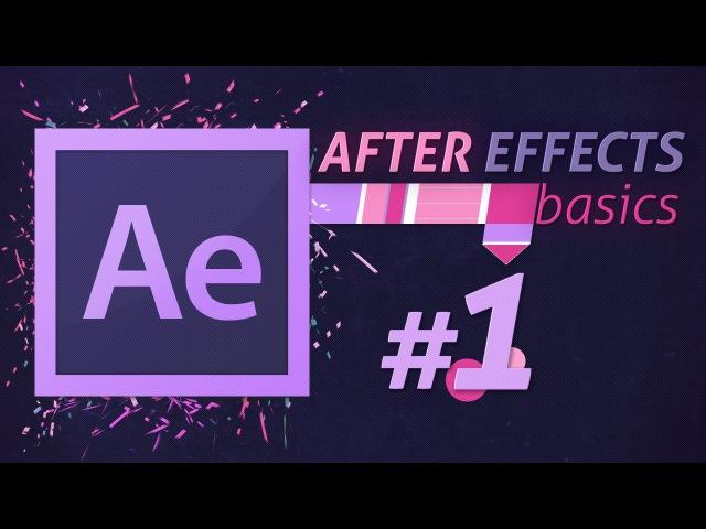 Уроки Adobe After Effects. Основы работы в программе