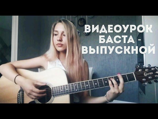 Видеоурок Баста - Выпускной   Медлячок ( разбор на гитаре )