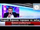 пародист Андрей Баринов пародии на Баскова,на Варум и Агутина и других