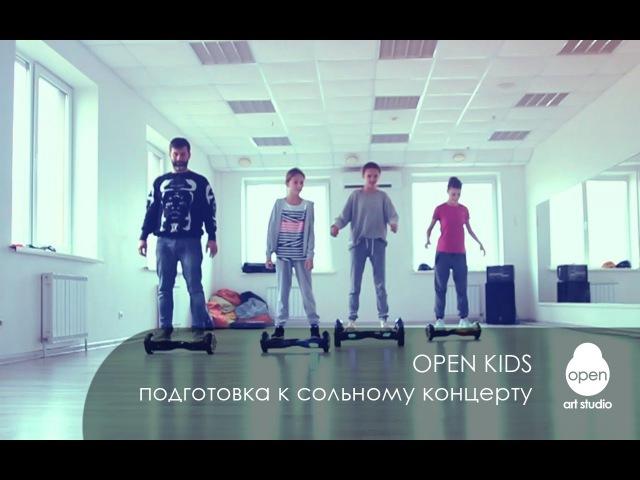 Скачать песню группы open space