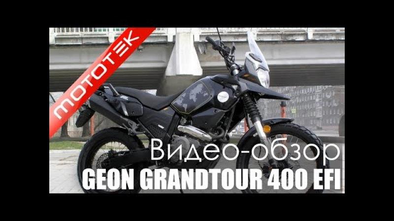 Мотоцикл GEON GRANDTOUR 400 EFI (эндуро турист) | Видео Обзор | Обзор от Mototek