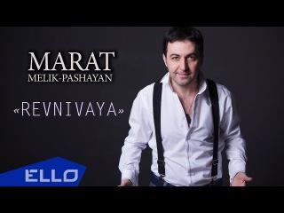 Марат Мелик-Пашаян - Ревнивая |2016
